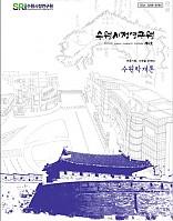수원시정연구원 제6호 표지