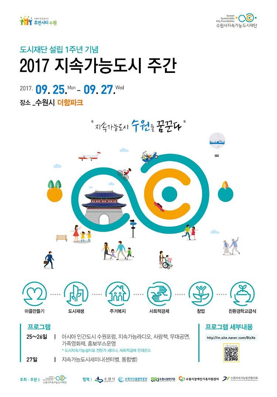 사본 -지속가능도시 주간 포스터_1.jpg