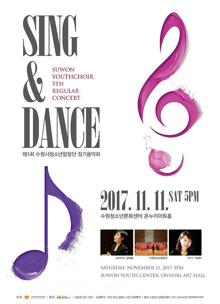 사본 -제5회 수원시청소년합창단 정기음악회 포스터.jpg
