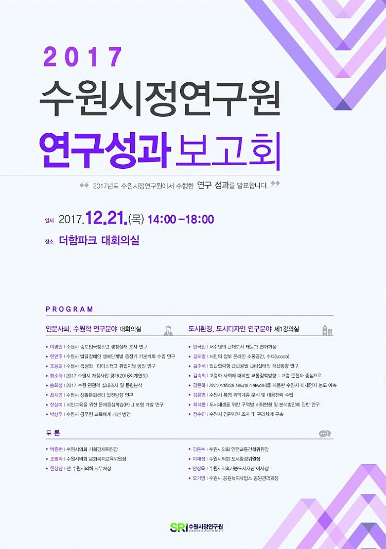 2017_연구성과보고회_포스터.jpg