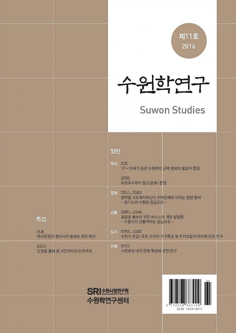 사본 -수원학연구 11호.jpg