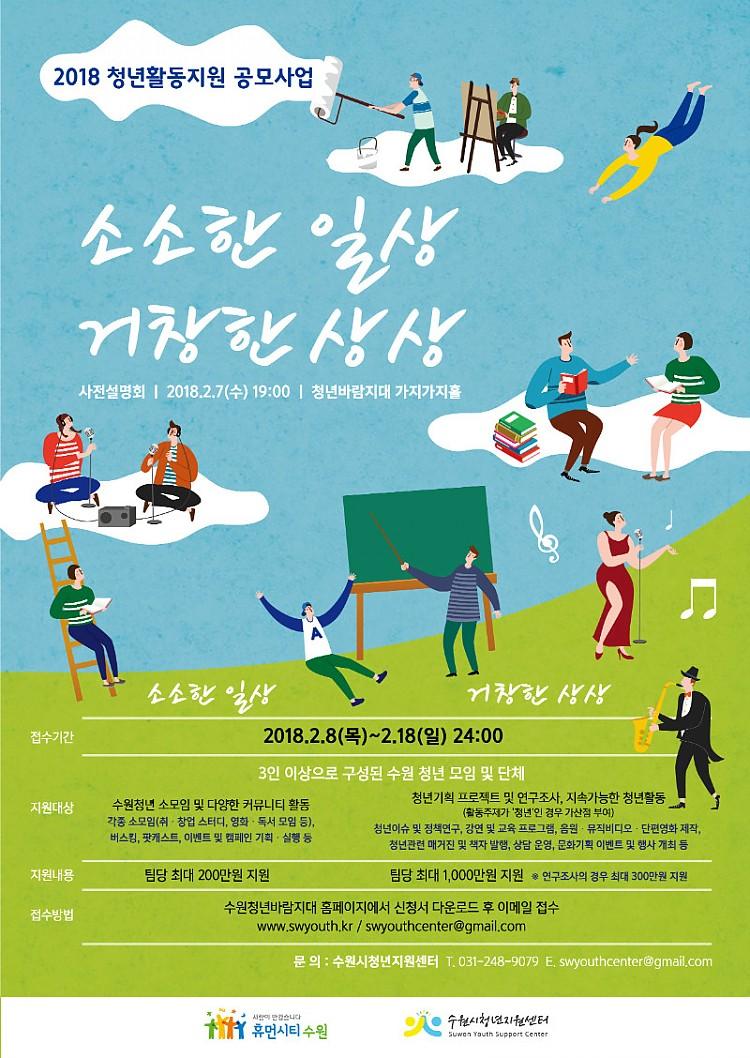 사본 -2018청년지원공모사업_포스터.jpg