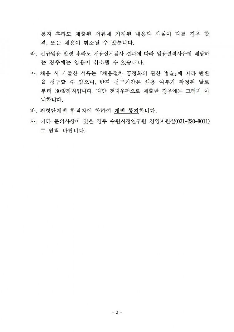 notice004.jpg