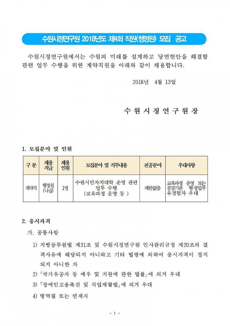 수원시정연구원 제4회 직원(행정원) 채용 공고001.jpg