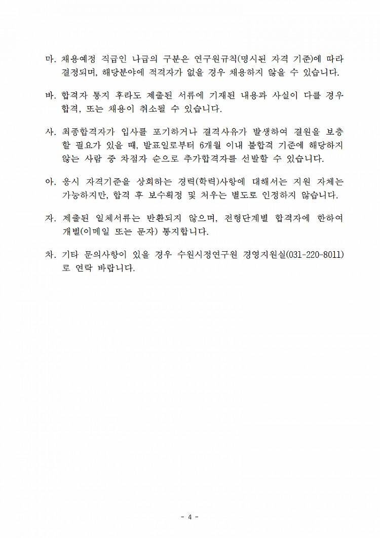 180430-직원(행정원) 채용계획(안) 결재용004.gif