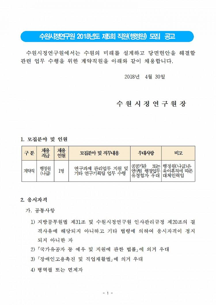 180430-직원(행정원) 채용계획(안) 결재용001.gif