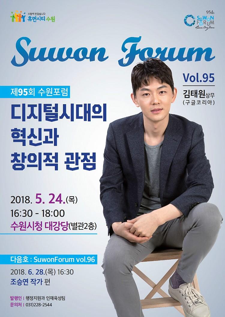 사본 -제95회 수원포럼(포스터).jpg