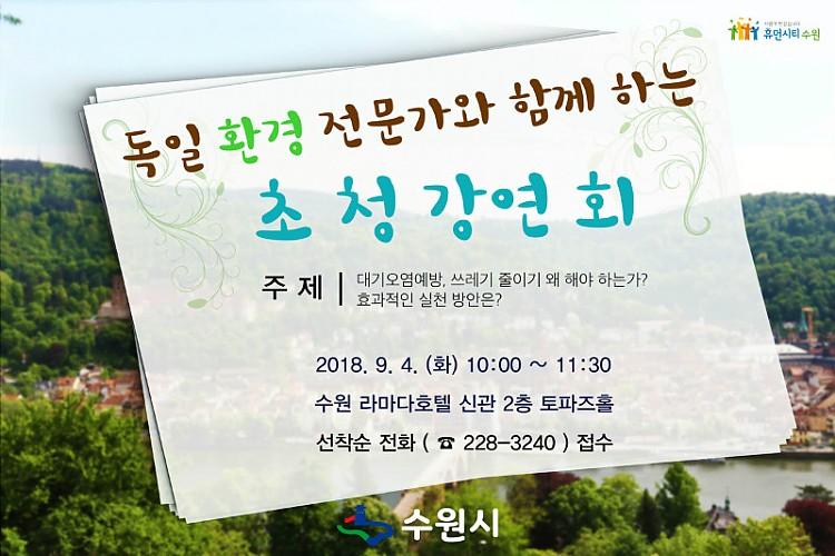 사본 -초청강연회 안내.jpg