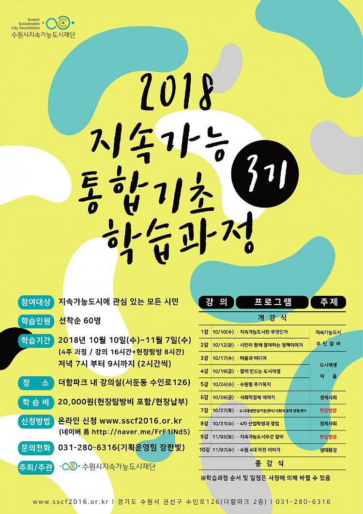 사본 -통합기초학습과정-3기(최종포스터).jpg