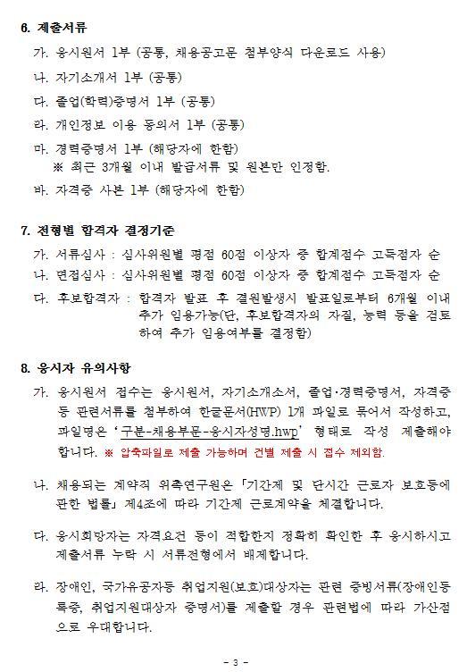 위촉연구원3.JPG