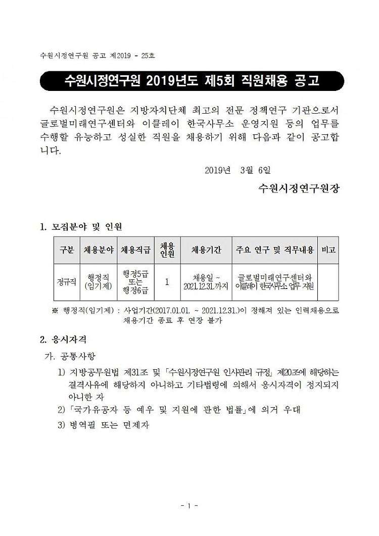 (제2019-25호) 수원시정연구원 2019년도 제5회 직원채용 공고(게시)001.jpg