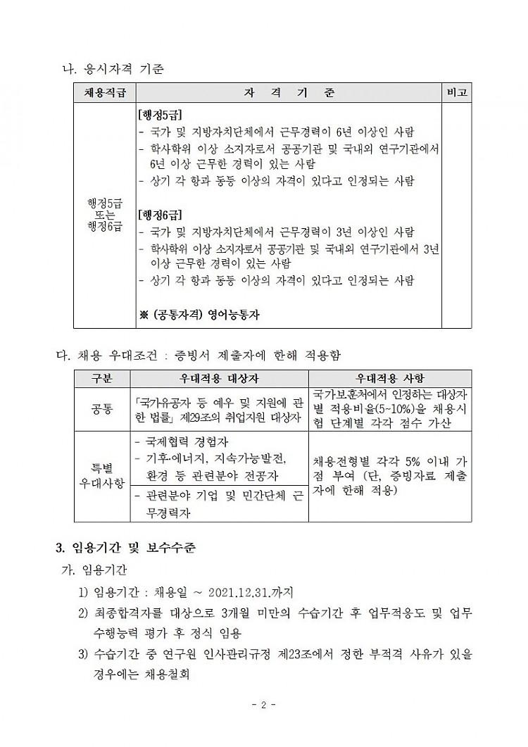 (제2019-25호) 수원시정연구원 2019년도 제5회 직원채용 공고(게시)002.jpg