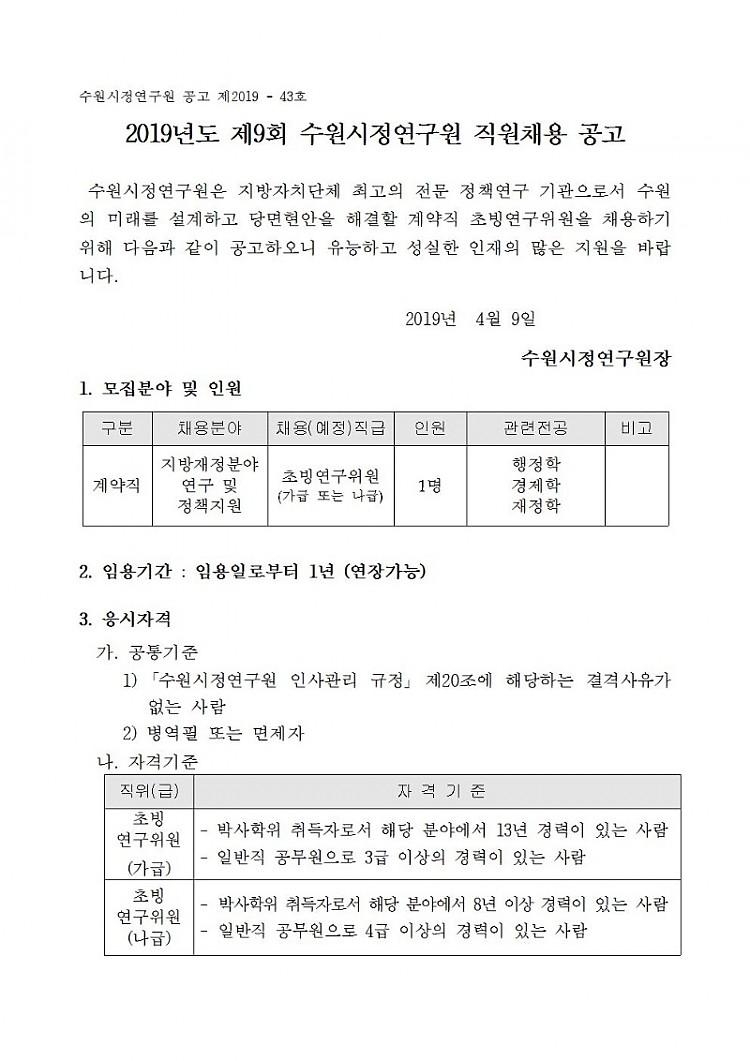 [2019-43] 2019년도 제9회 수원시정연구원 직원채용 공고001.jpg