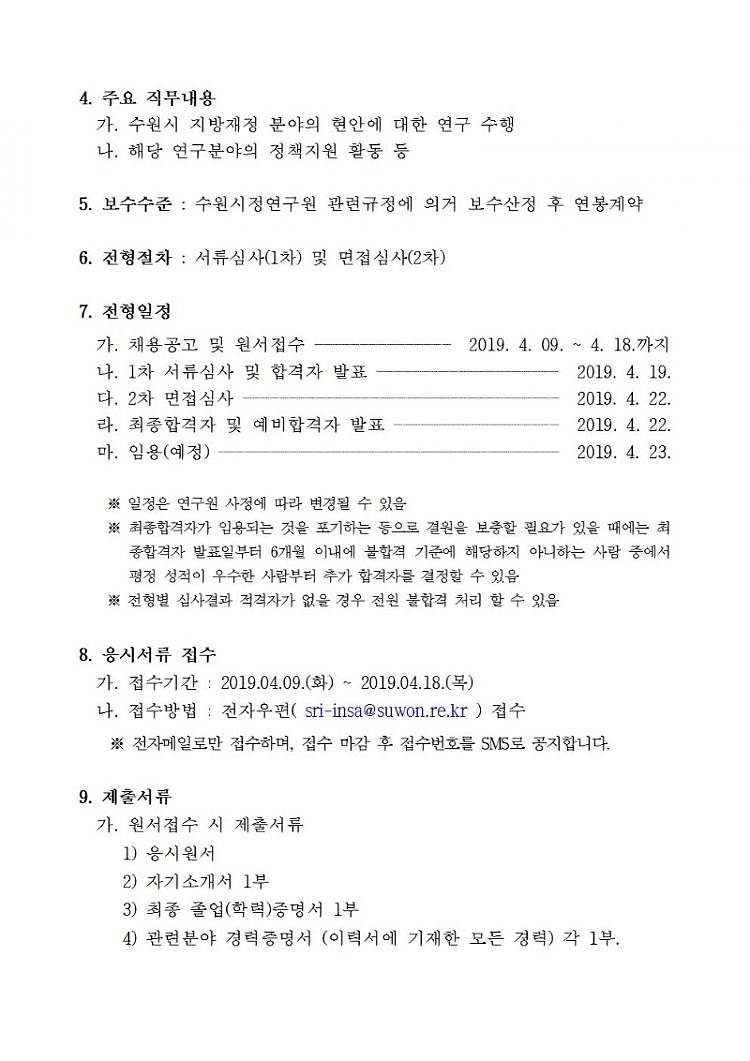 [2019-43] 2019년도 제9회 수원시정연구원 직원채용 공고002.jpg