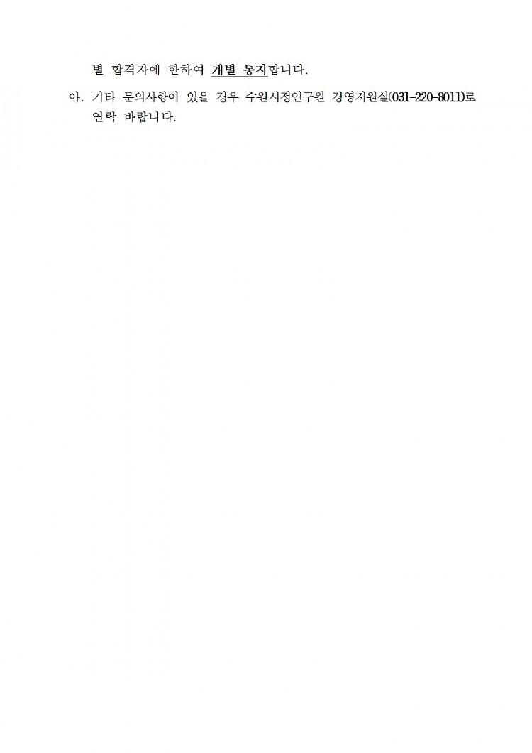 [2019-43] 2019년도 제9회 수원시정연구원 직원채용 공고004.jpg