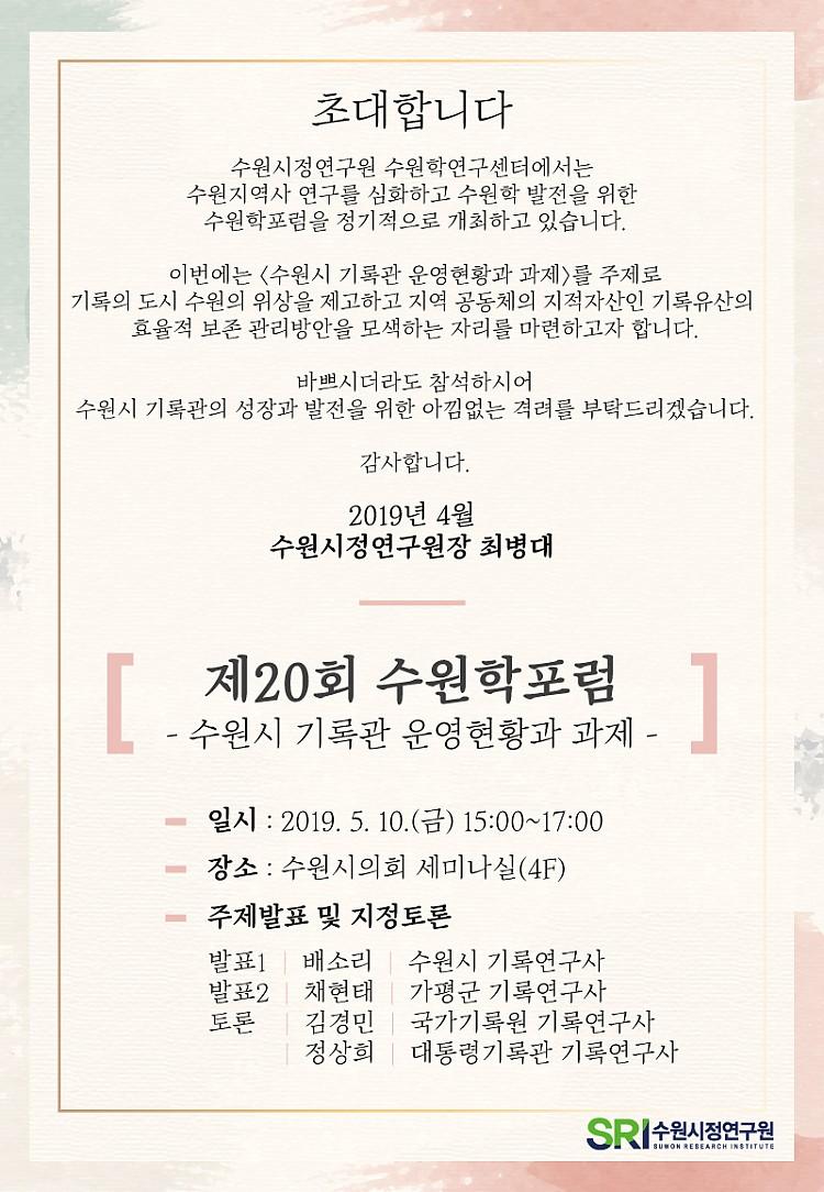 제20회-수원학포럼-초청장3수정.jpg