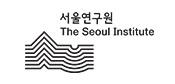 서울연구원