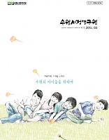 수원시정연구원 정기간행물 제7호