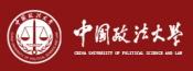 중국정법대학